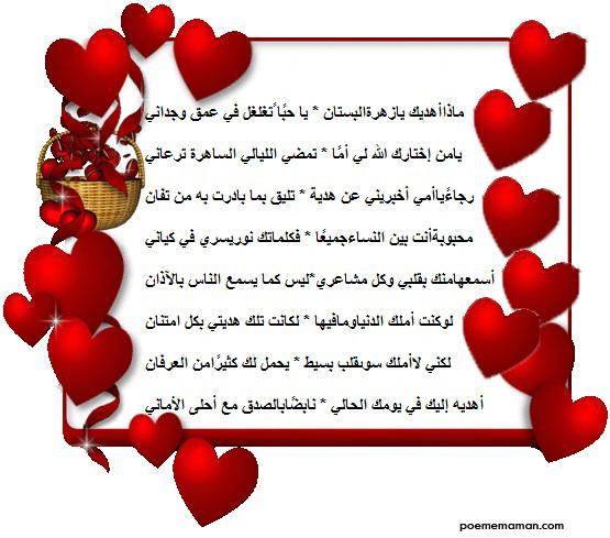 Poeme Pour Maman En Arabe Poeme Pour Maman
